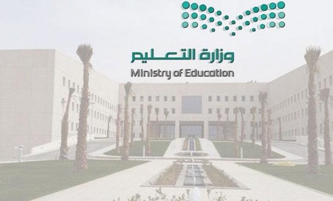 ادارة التعليم المستمر في السعودية تعلن أن الاختبارات النهائية ستتم عن بعد