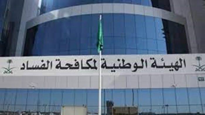 السعودية .. توقيف 241 مواطنا ومقيما في 5 وزارات بتهم فساد