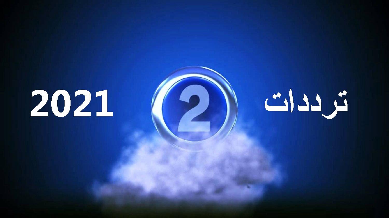 تردد قناة mbc2 hd ام بي سي تو الجديد 2021 على النايل سات وعربسات