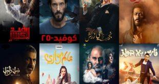 السلسلة الكاملة لمواعيد و قنوات عرض مسلسلات رمضان 2021